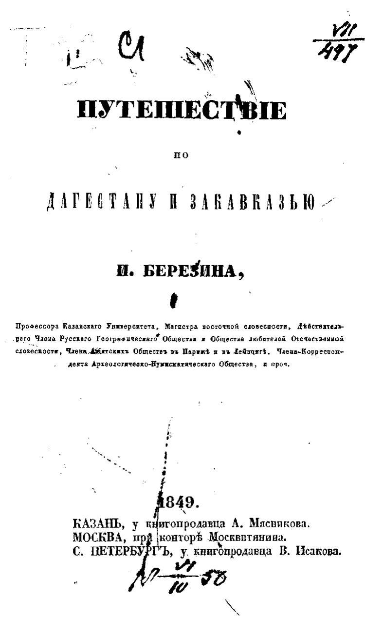 http://dlib.rsl.ru/viewer/pdf?docId=01003187622&page=3