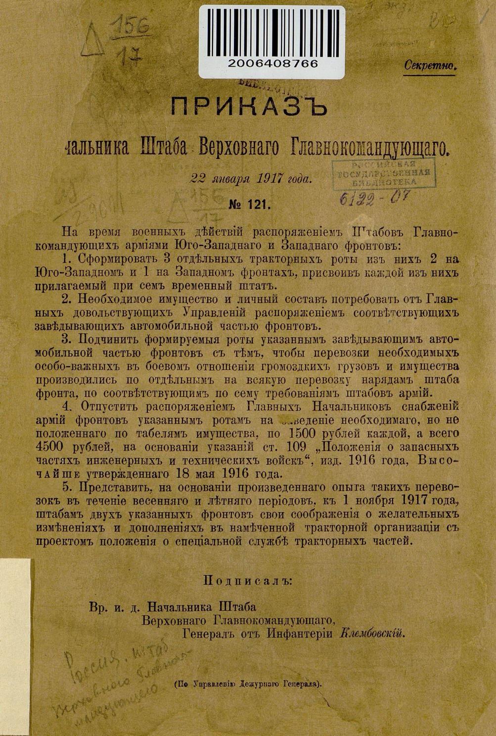 приказ НШ Верховного Главнокомандующего от 22.01.1917г.