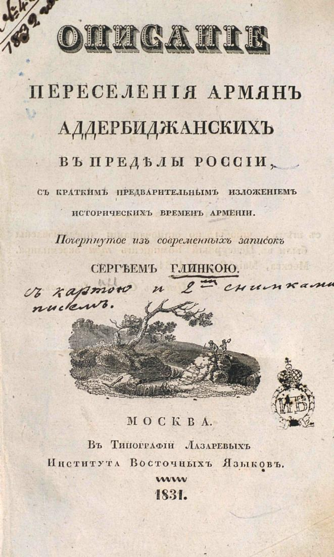 http://dlib.rsl.ru/viewer/pdf?docId=01003542044&page=2