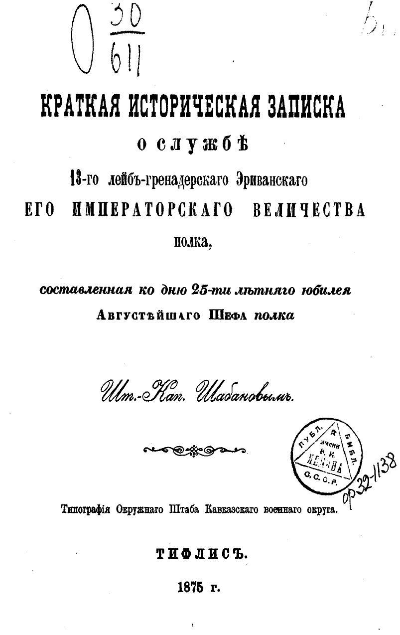 http://dlib.rsl.ru/viewer/pdf?docId=01003545906&page=1