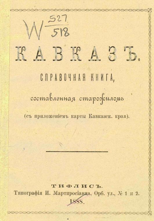 http://dlib.rsl.ru/viewer/pdf?docId=01003547663&page=2