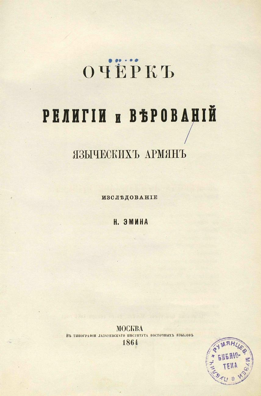 http://dlib.rsl.ru/viewer/pdf?docId=01003567416&page=5