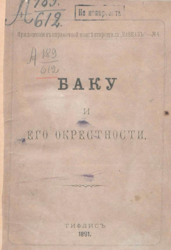 http://dlib.rsl.ru/viewer/pdf?docId=01003574096&page=1