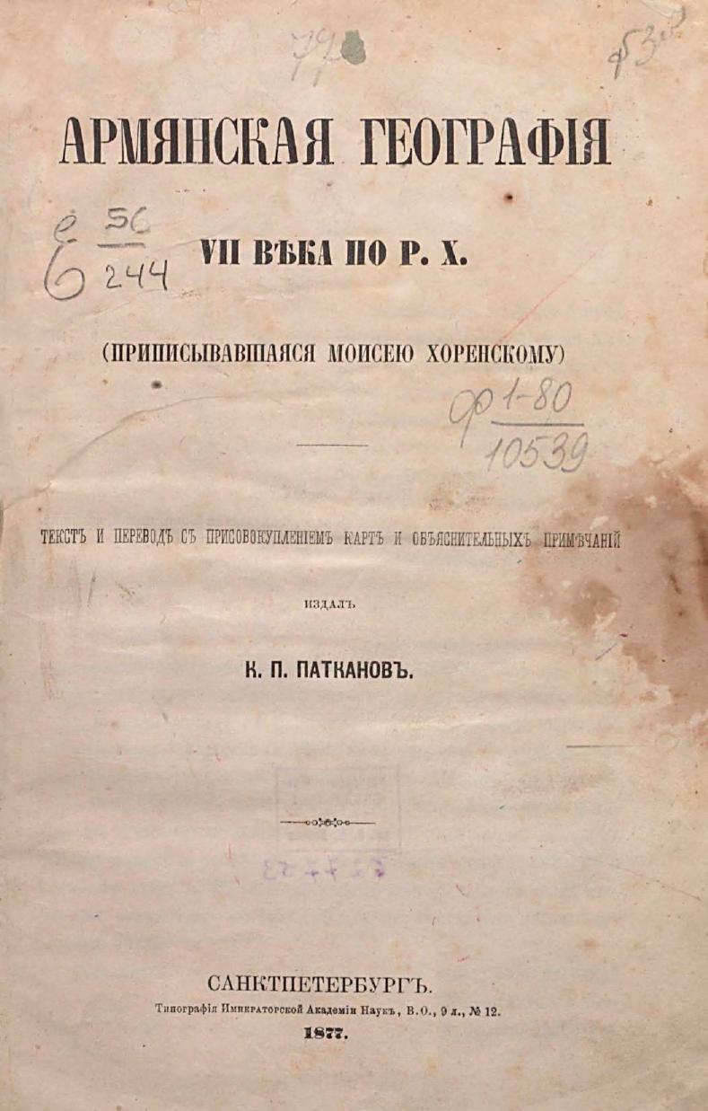http://dlib.rsl.ru/viewer/pdf?docId=01003607747&page=7