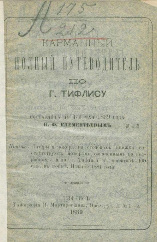 http://dlib.rsl.ru/viewer/pdf?docId=01003655932&page=5