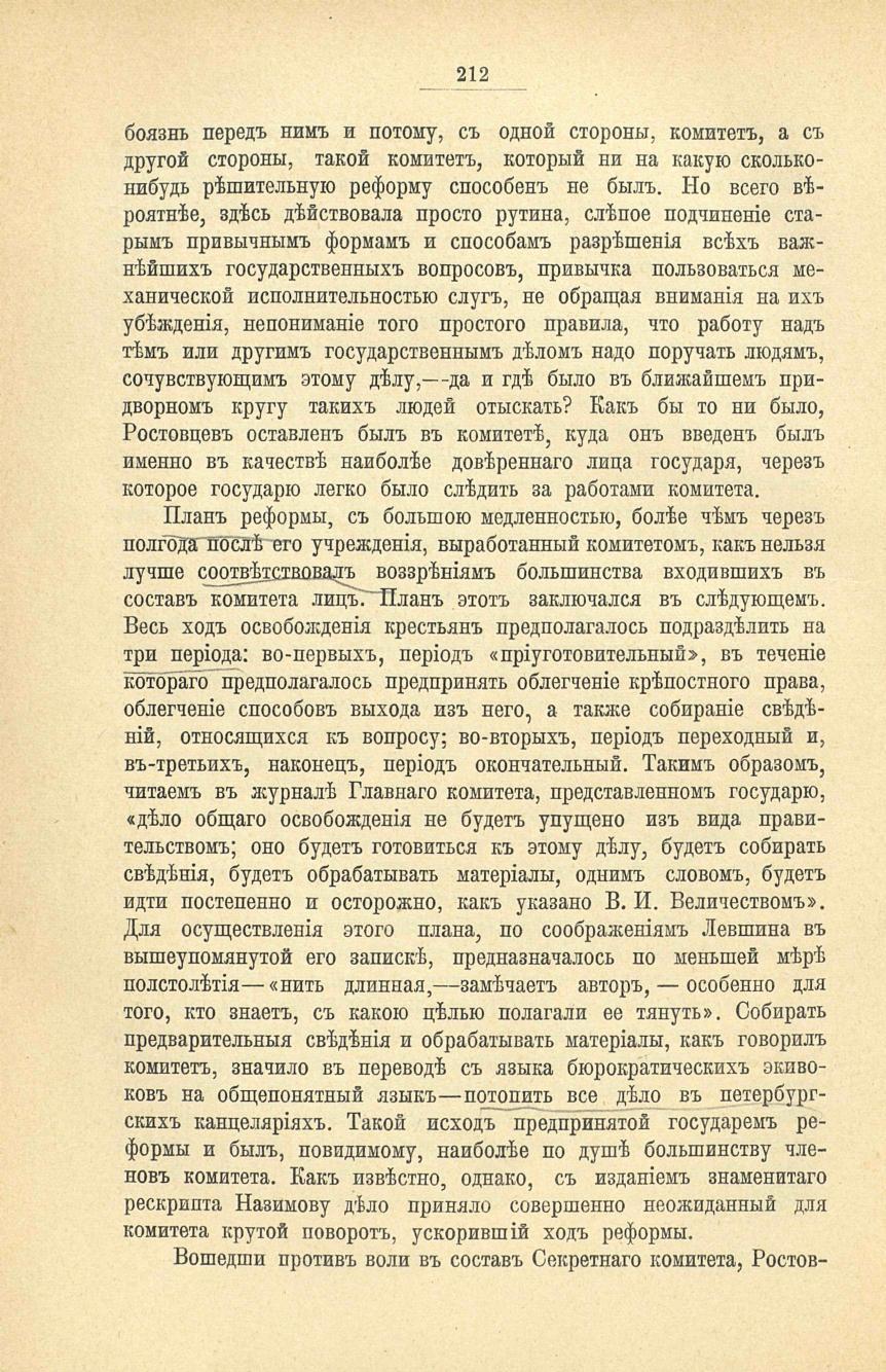 http://dlib.rsl.ru/viewer/pdf?docId=01003782054&page=251&rotate=0&negative=0