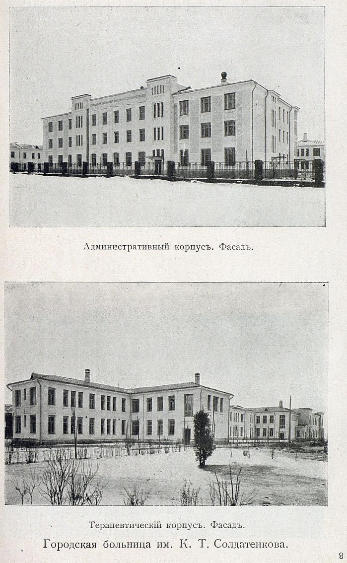 Городская больница им К.Т. Солдатенкова.
