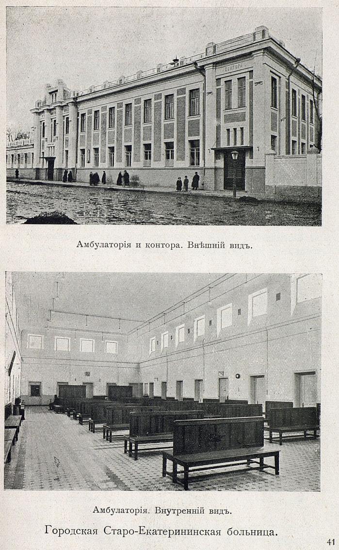 Старо-Екатерининская больница.