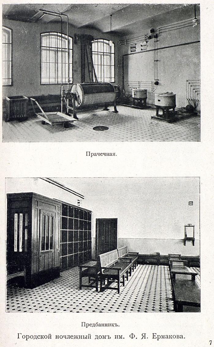Ночлежный дом им Ермакова