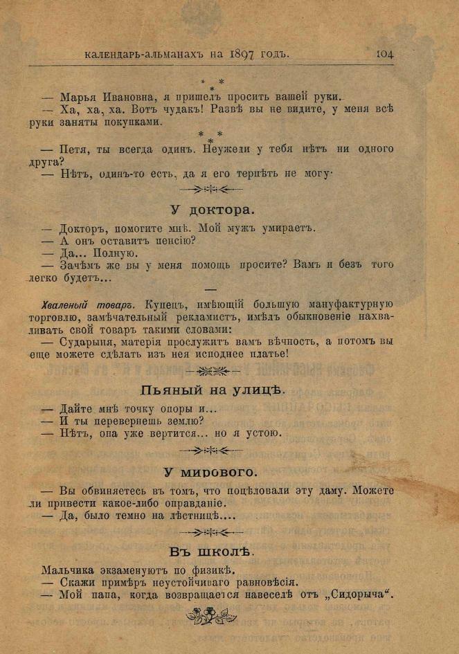 юмористика 1897г.