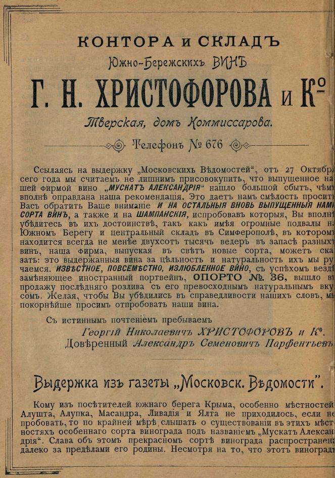 Крымские вина 1897г.