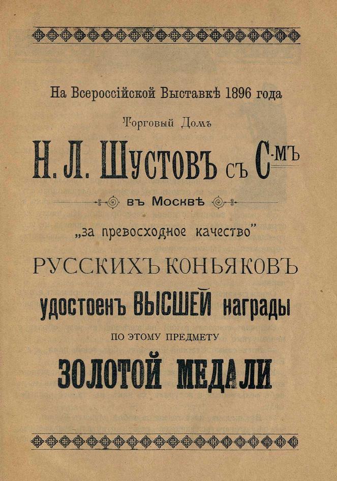 Реклама Шустовского коньяка. 1897г.