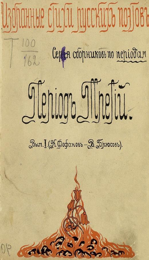 Избранные стихи русских поэтов 1914