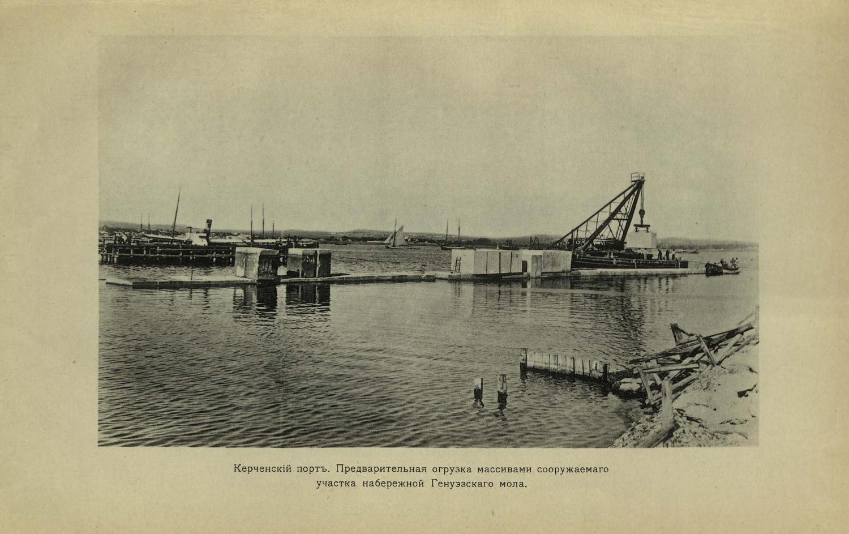 Керченский порт. 1913г. Предварительная огузка массивами сооружаемого участка набережной.