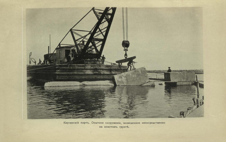 Керченский порт. Опытное сооружение возведённое на илистом грунте.