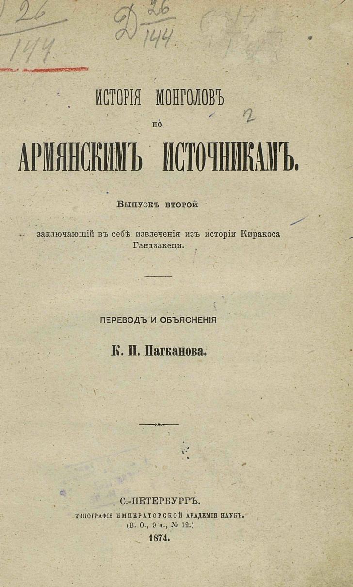 http://dlib.rsl.ru/viewer/pdf?docId=01004224463&page=2