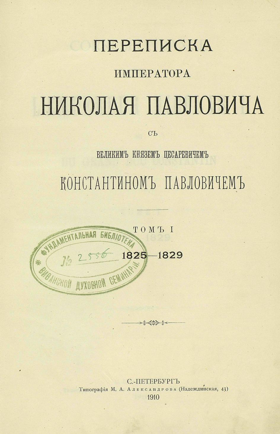 http://dlib.rsl.ru/viewer/pdf?docId=01004230188&page=4