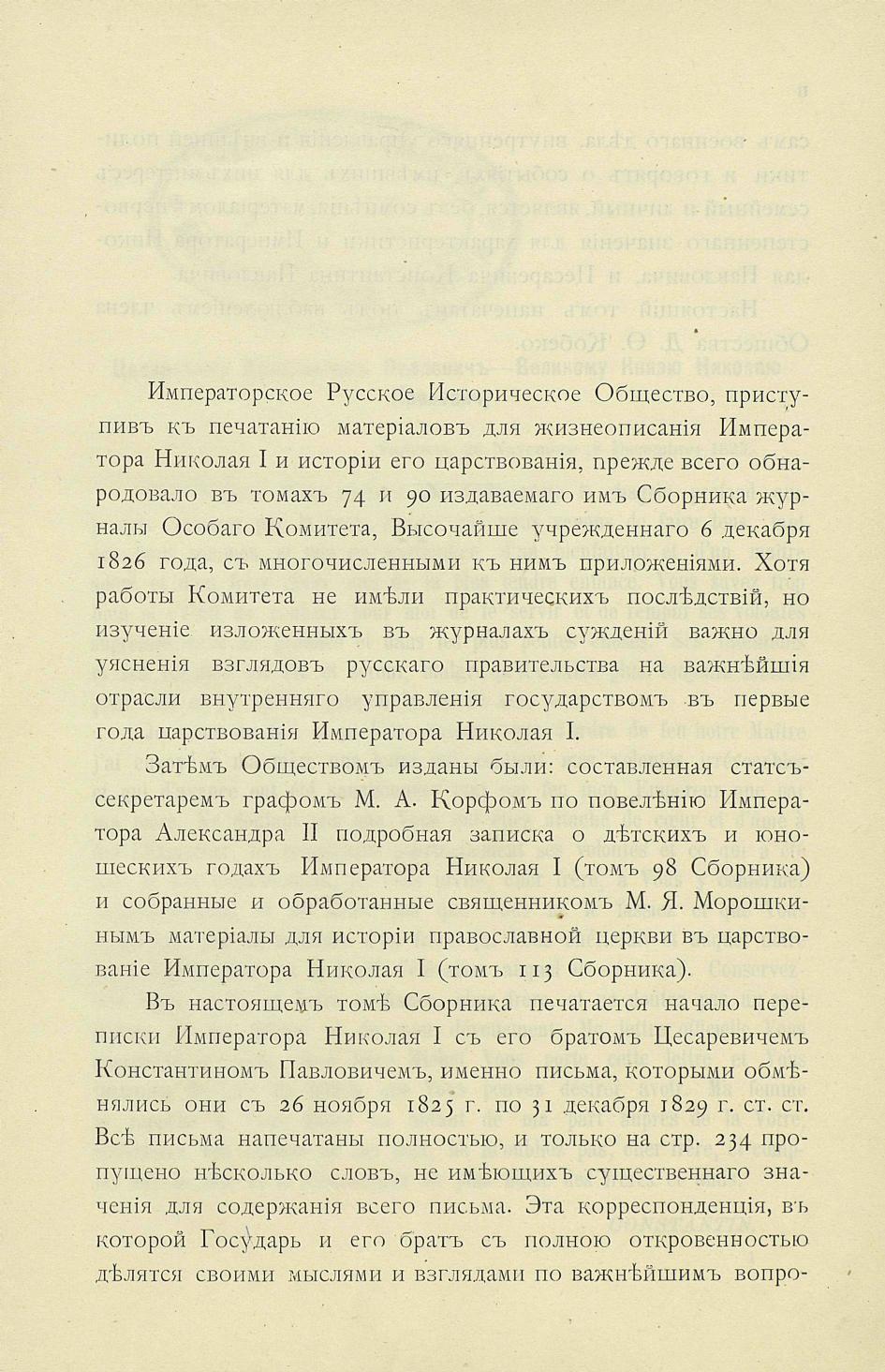 http://dlib.rsl.ru/viewer/pdf?docId=01004230188&page=7