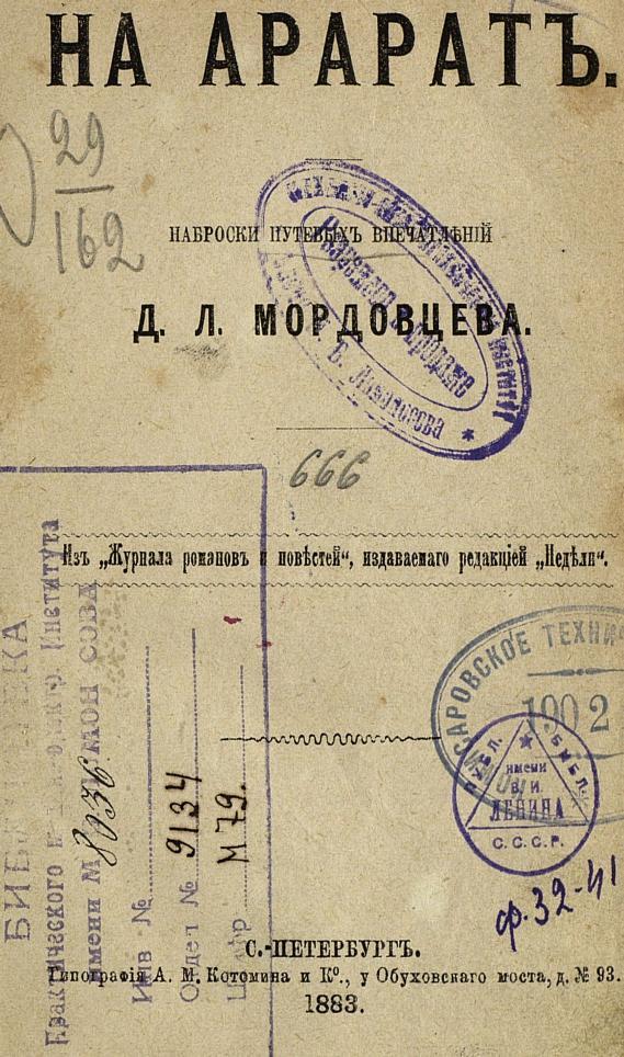 http://dlib.rsl.ru/viewer/pdf?docId=01004801925&page=5