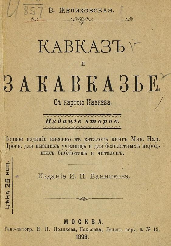http://dlib.rsl.ru/viewer/pdf?docId=01004838564&page=7