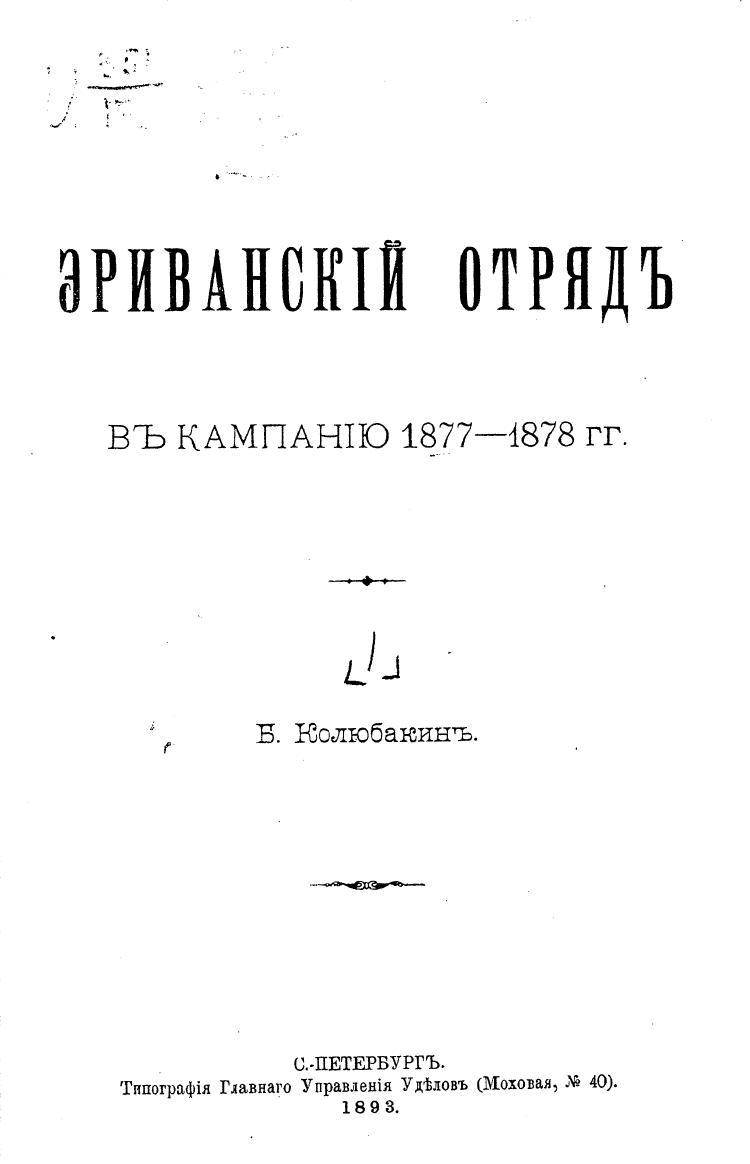 http://dlib.rsl.ru/viewer/pdf?docId=01004950885&page=1&rotate=0&negative=0