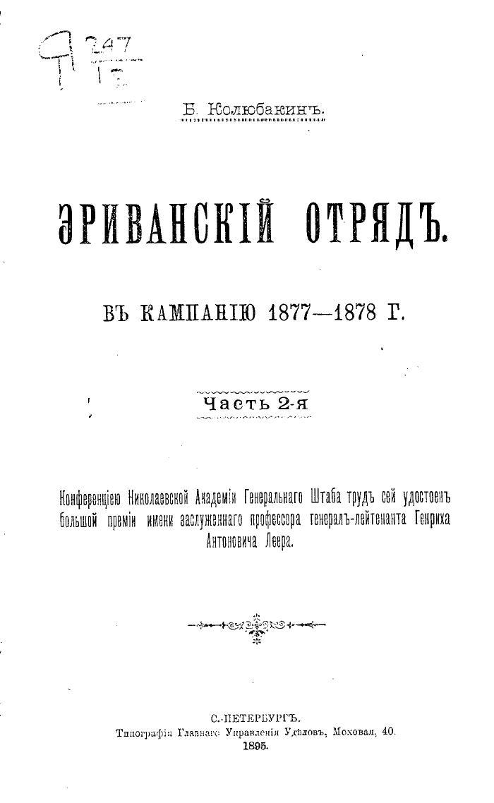 http://dlib.rsl.ru/viewer/pdf?docId=01004950887&page=1