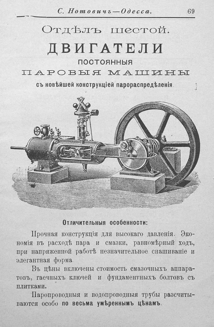 Прейсъ-курантъ машиностроительнаго завода Нотовича в Одессъ [Текст] : 1902. РГБ