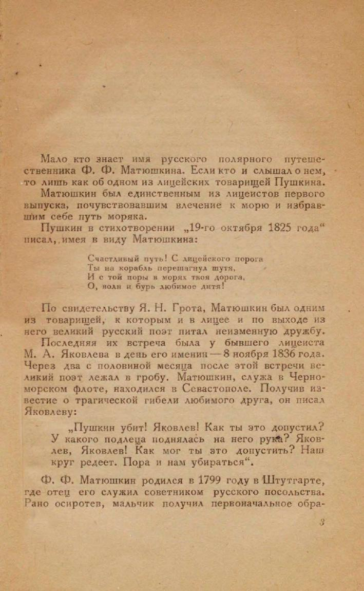 https://dlib.rsl.ru/viewer/pdf?docId=01005225168&page=13