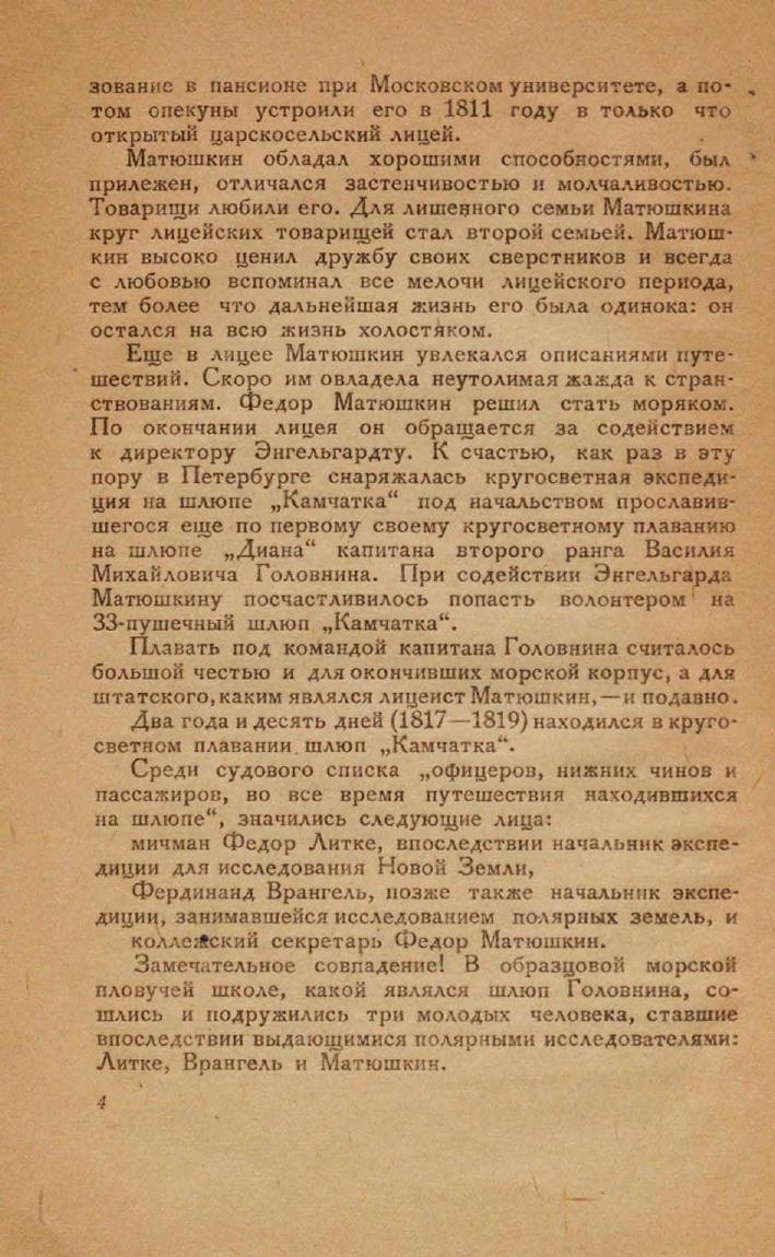https://dlib.rsl.ru/viewer/pdf?docId=01005225168&page=14