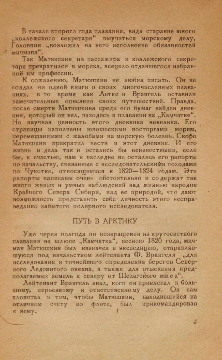 https://dlib.rsl.ru/viewer/pdf?docId=01005225168&page=15
