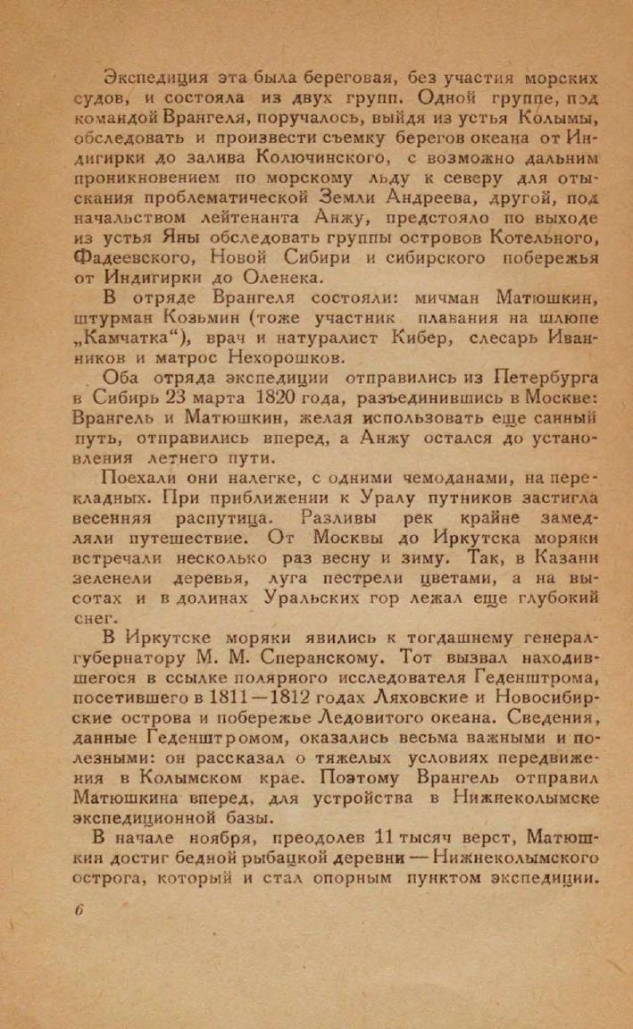 https://dlib.rsl.ru/viewer/pdf?docId=01005225168&page=16
