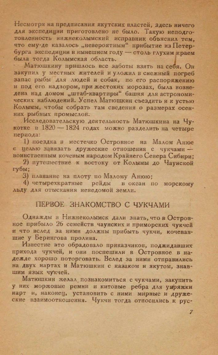 https://dlib.rsl.ru/viewer/pdf?docId=01005225168&page=17