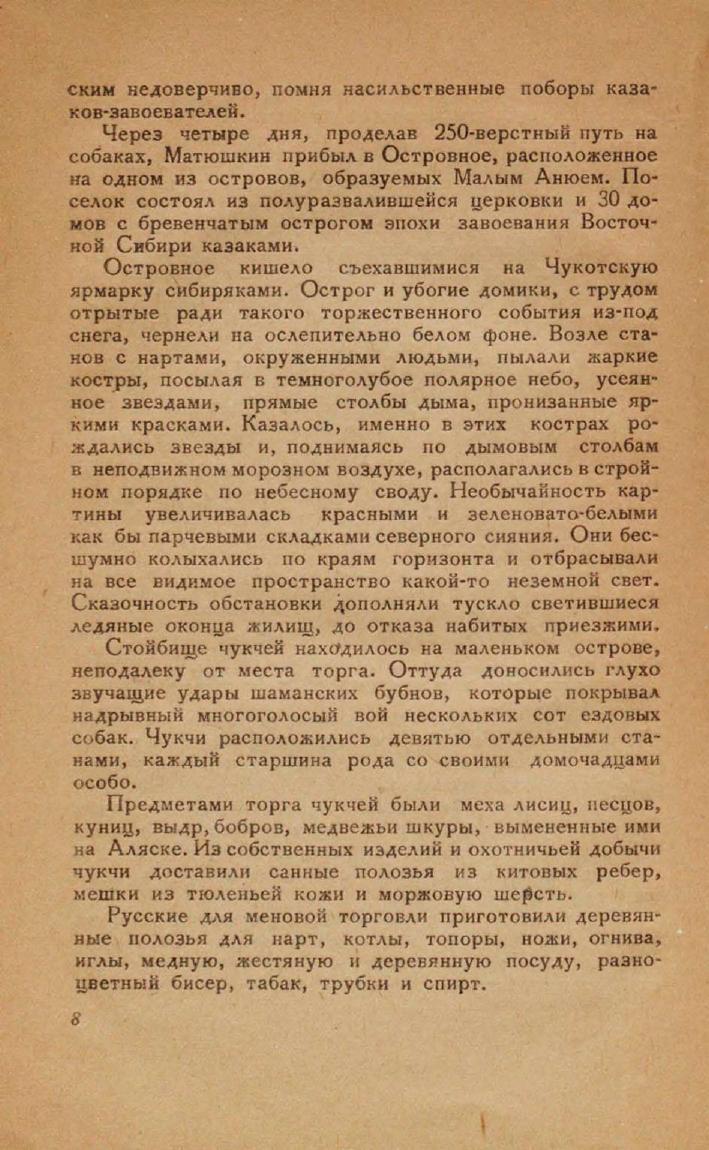 https://dlib.rsl.ru/viewer/pdf?docId=01005225168&page=18