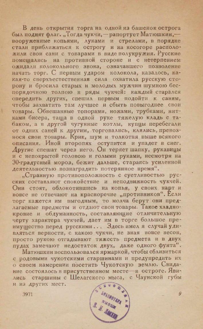 https://dlib.rsl.ru/viewer/pdf?docId=01005225168&page=19