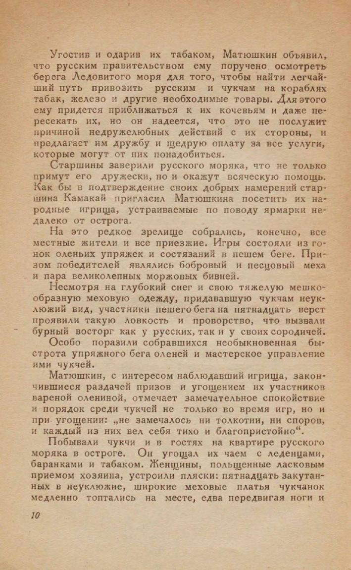 https://dlib.rsl.ru/viewer/pdf?docId=01005225168&page=20