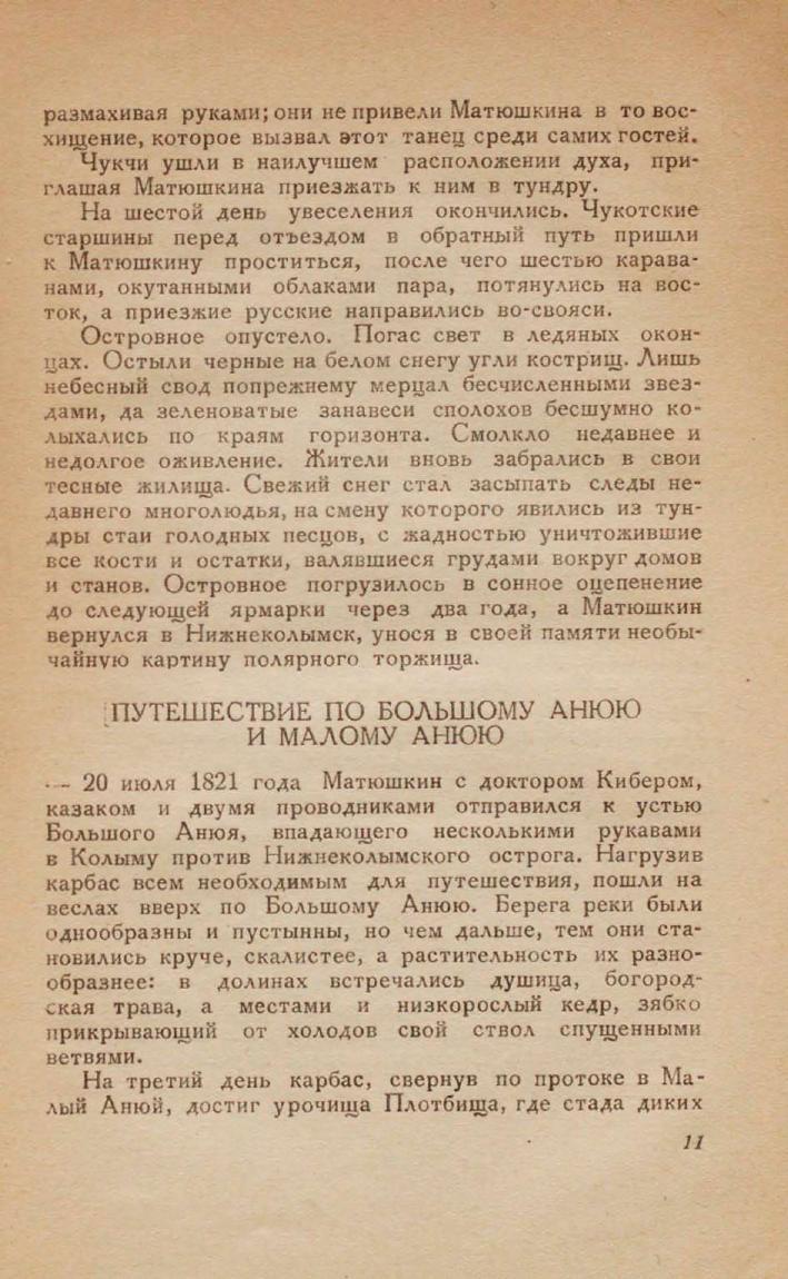 https://dlib.rsl.ru/viewer/pdf?docId=01005225168&page=21