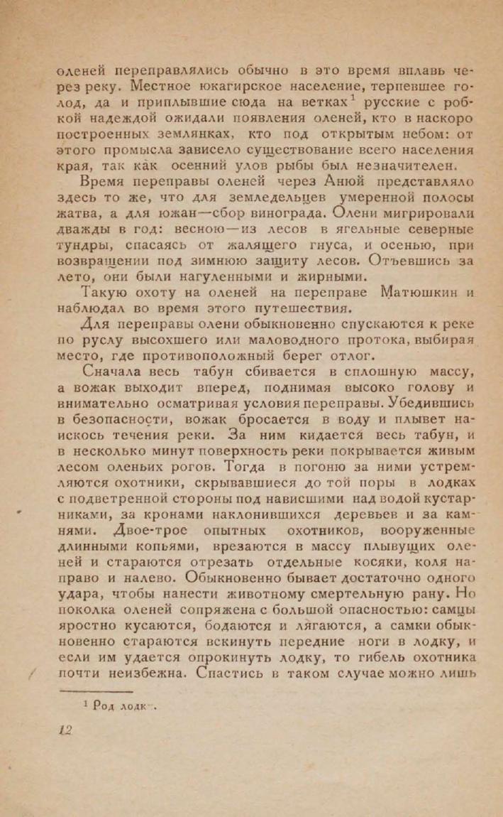 https://dlib.rsl.ru/viewer/pdf?docId=01005225168&page=22