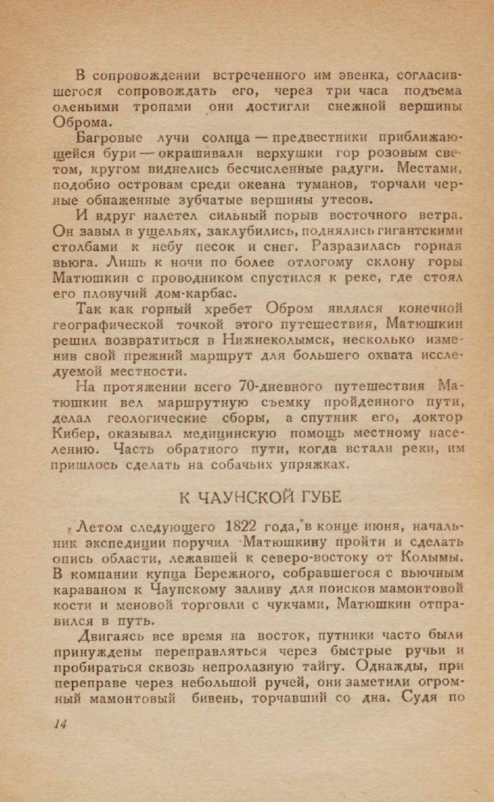 https://dlib.rsl.ru/viewer/pdf?docId=01005225168&page=24