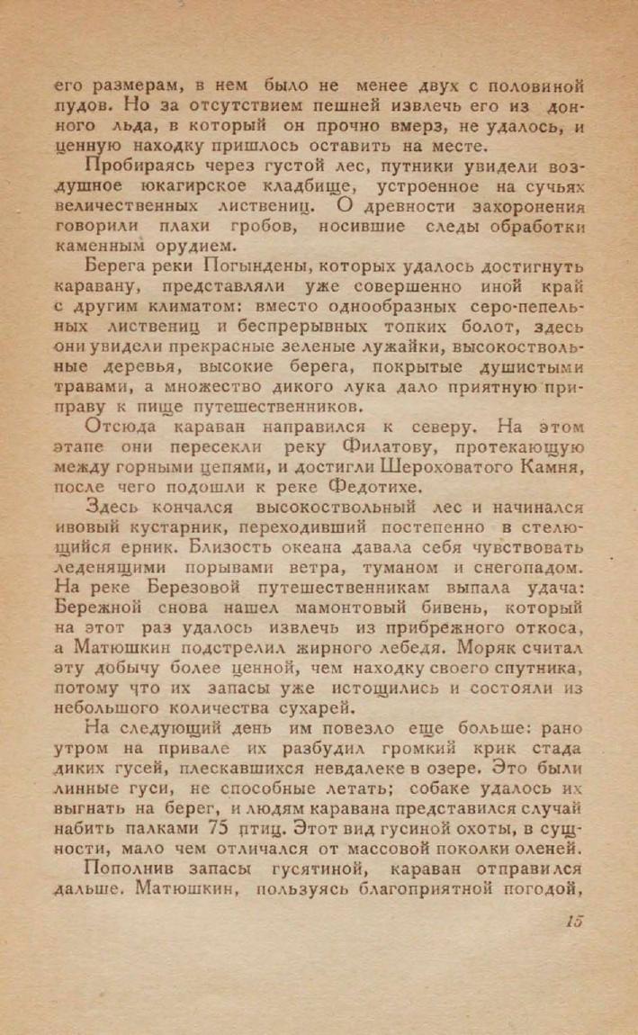 https://dlib.rsl.ru/viewer/pdf?docId=01005225168&page=25