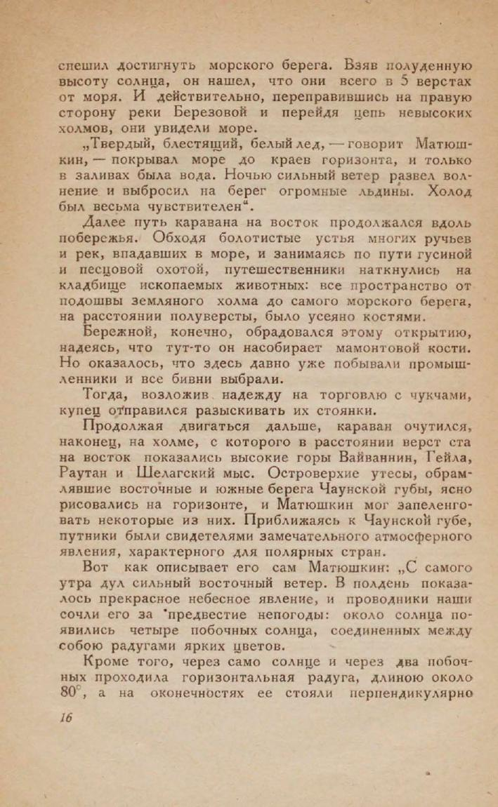 https://dlib.rsl.ru/viewer/pdf?docId=01005225168&page=26