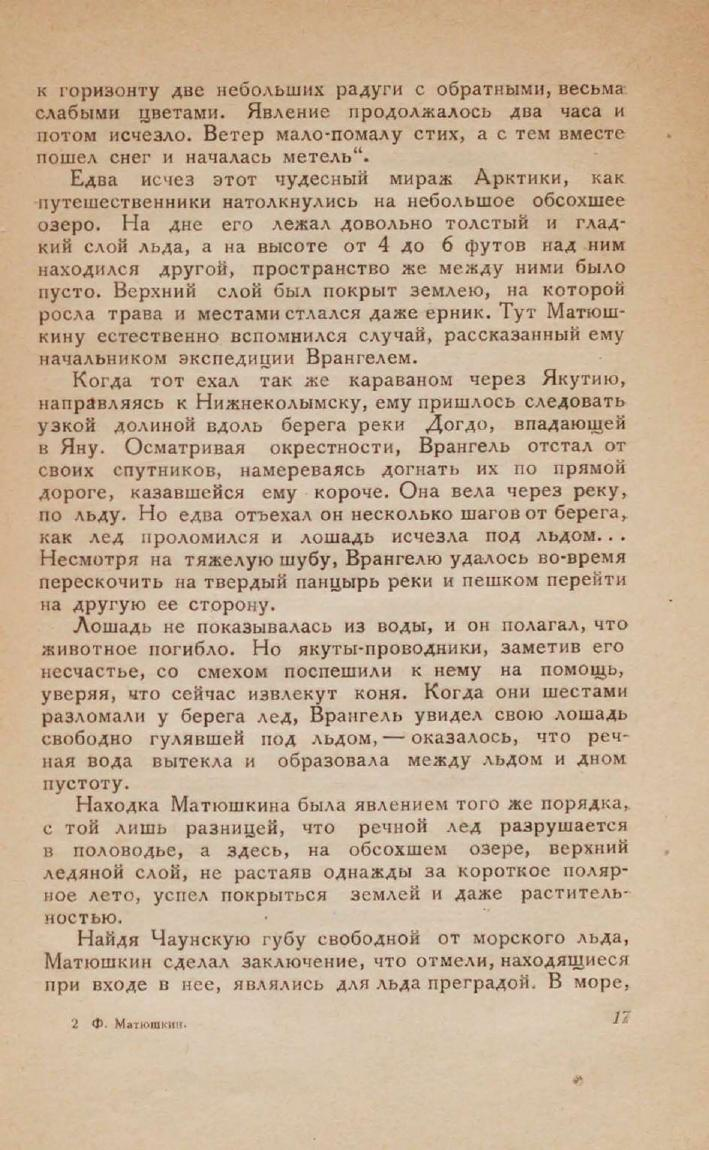 https://dlib.rsl.ru/viewer/pdf?docId=01005225168&page=27