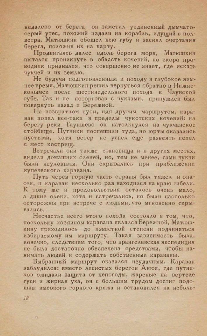 https://dlib.rsl.ru/viewer/pdf?docId=01005225168&page=28