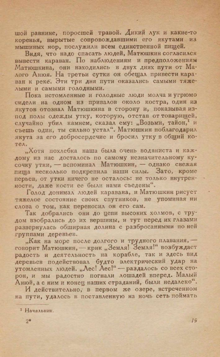 https://dlib.rsl.ru/viewer/pdf?docId=01005225168&page=29