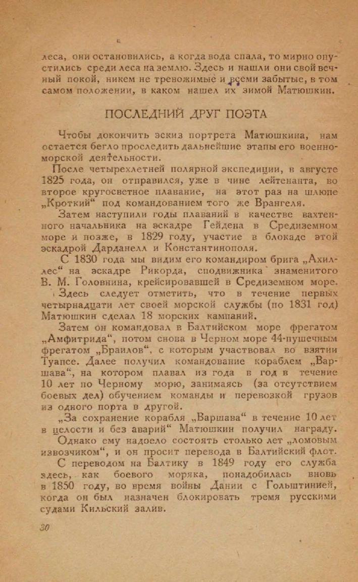 https://dlib.rsl.ru/viewer/pdf?docId=01005225168&page=40