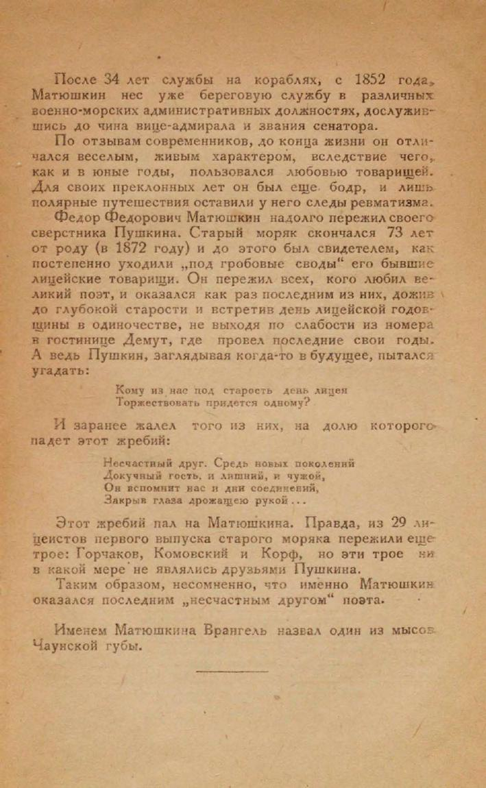 https://dlib.rsl.ru/viewer/pdf?docId=01005225168&page=41