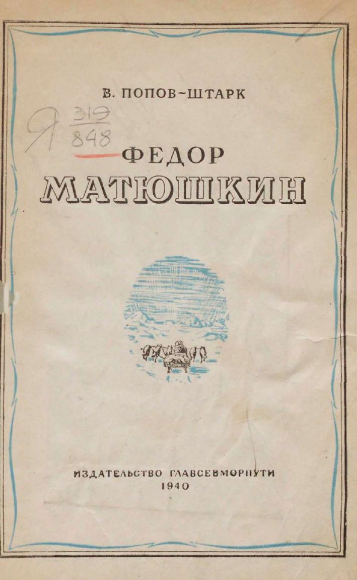 https://dlib.rsl.ru/viewer/pdf?docId=01005225168&page=5