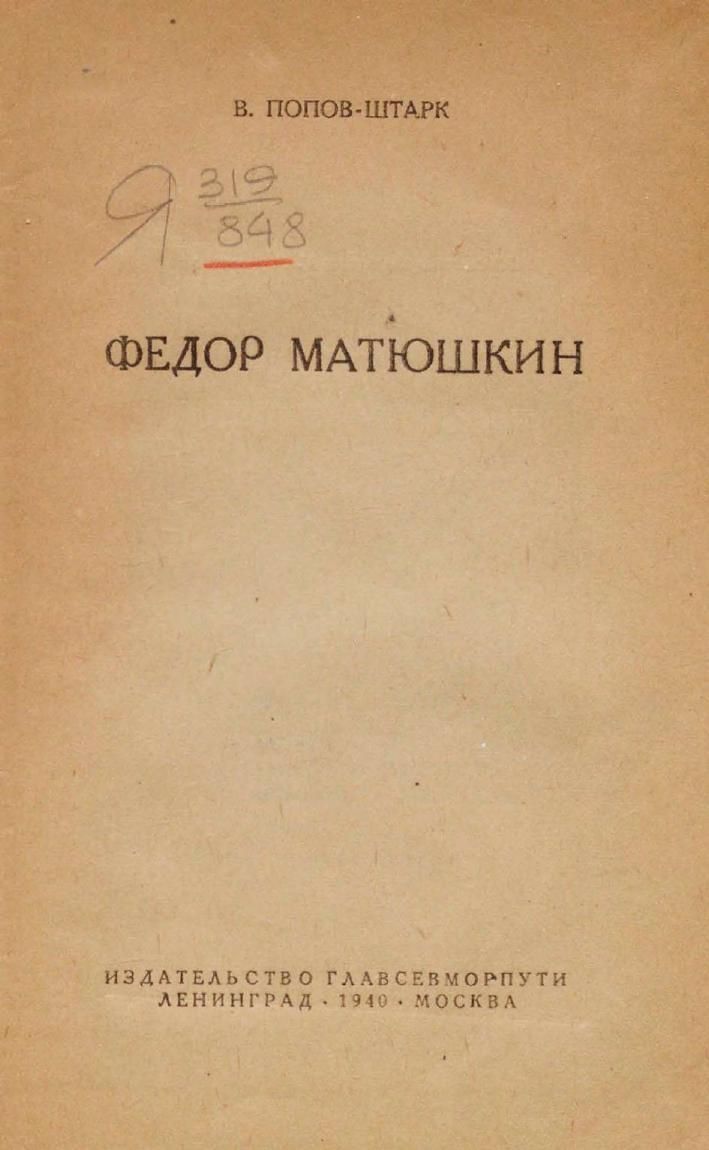 https://dlib.rsl.ru/viewer/pdf?docId=01005225168&page=7