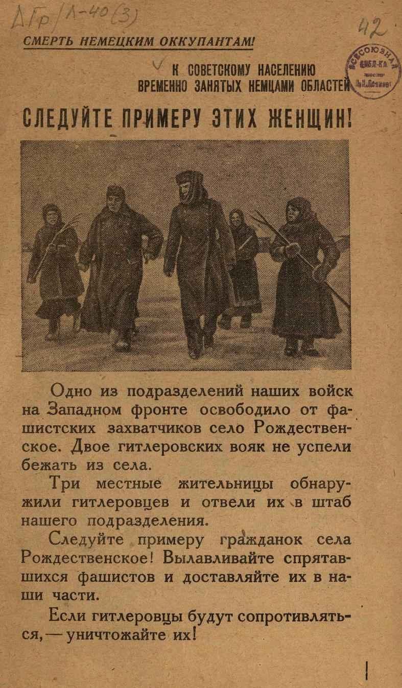 Листовка 1942 года Следуйте примеру этих женщин