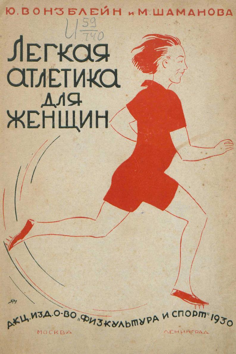 Лёгкая атлетика для женщин 1930 обложка