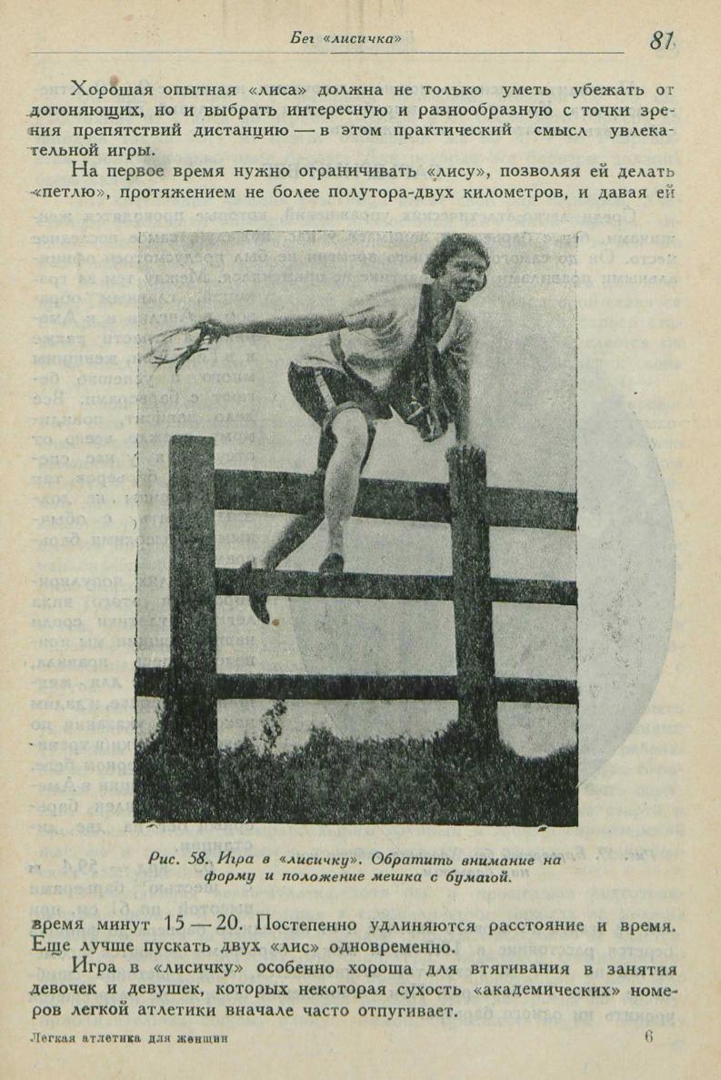 Лёгкая атлетика для женщин 1930 страницы книги